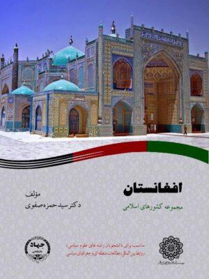 افغانستان (مجموعه کشورهای اسلامی)