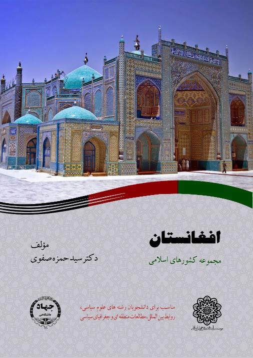 کتاب-افغانستان(مجموعه-کشورهای-اسلامی)1