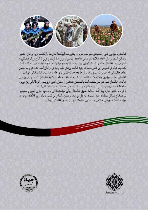 کتاب-افغانستان(مجموعه-کشورهای-اسلامی)2