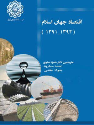 اقتصاد جهان اسلام ۱۳۹۱ – ۱۳۹۲