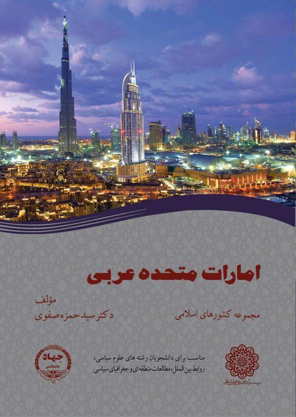 کتاب-امارات-متحده-عربی(-مجموعه-کشورهای-اسلامی)۱