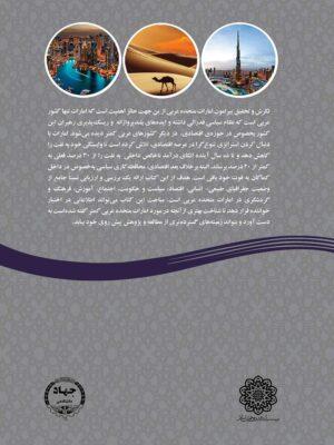امارات متحده عربی (مجموعه کشورهای اسلامی)