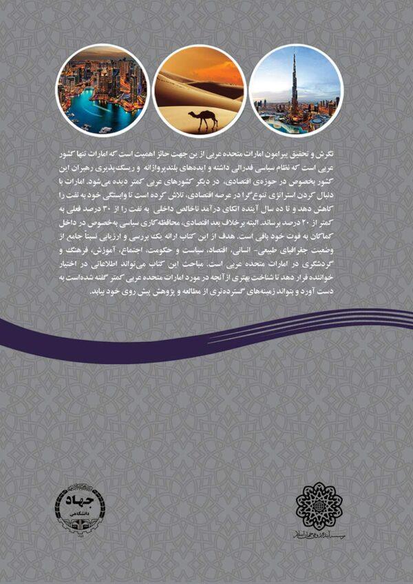 کتاب-امارات-متحده-عربی(-مجموعه-کشورهای-اسلامی)۲