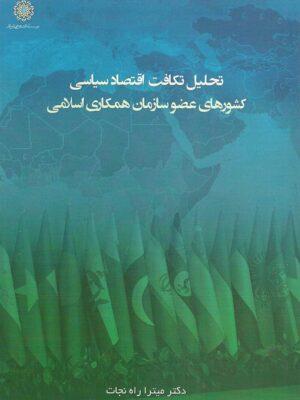 تحلیل تکافت اقتصاد سیاسی کشورهای عضو سازمان همکاری اسلامی