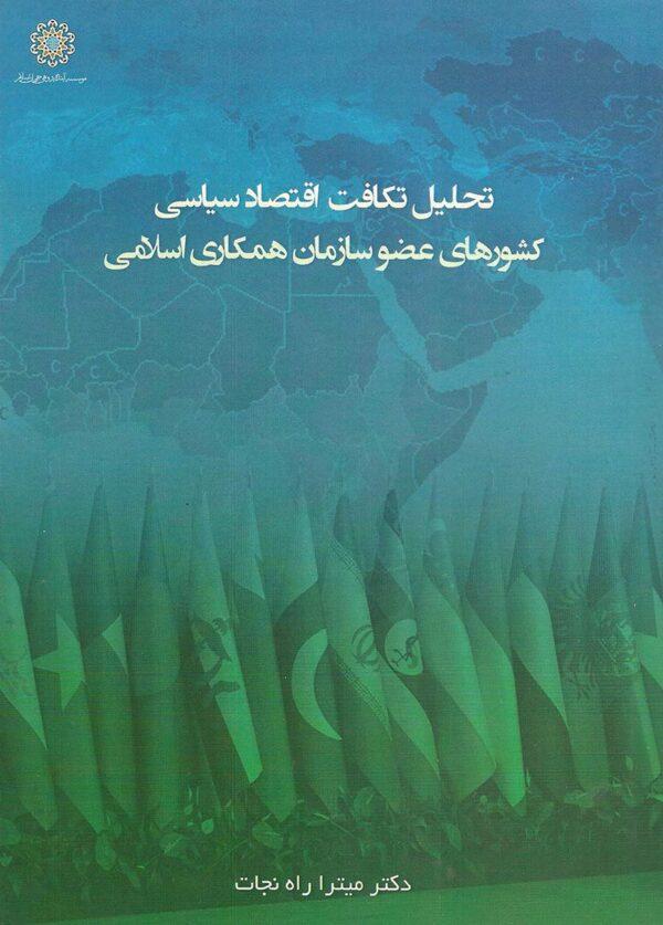 کتاب-تحلیل-تکافت-اقتصاد-سیاسی-کشورهای-عضو-سازمان-همکاری-اسلامی
