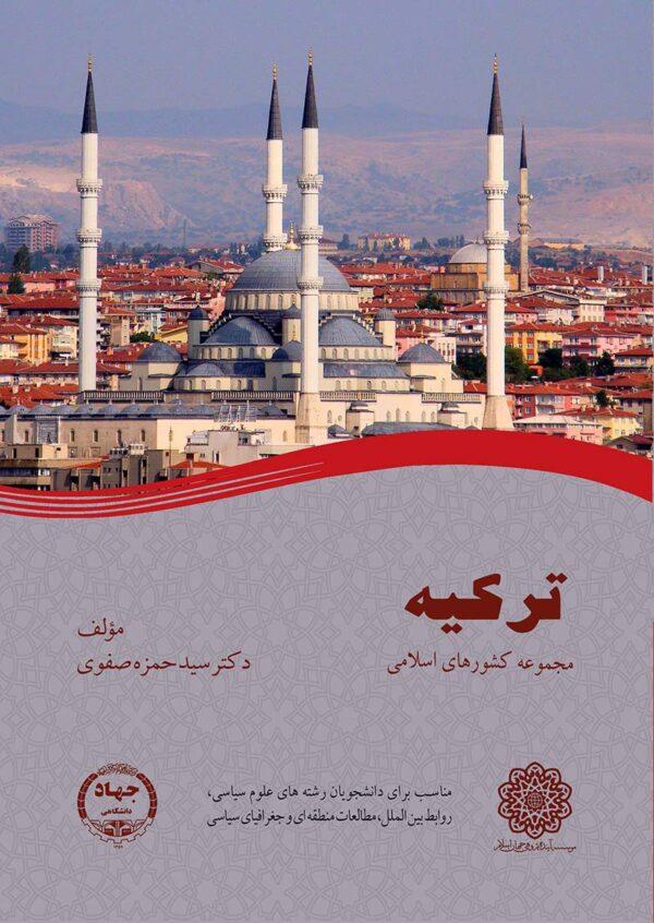 کتاب-ترکیه-(مجوعه-کشورهای-اسلامی)۱