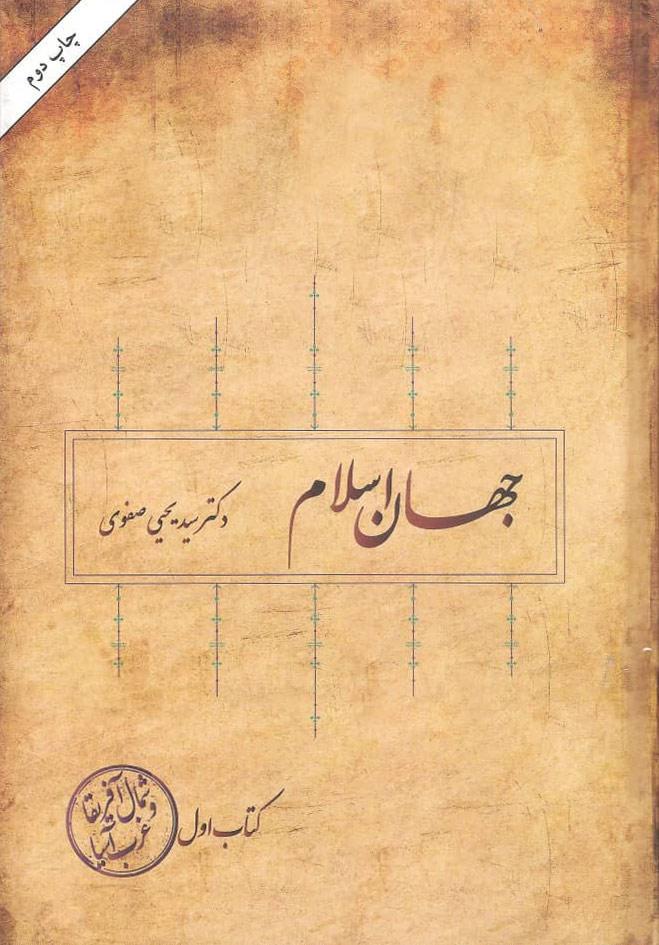 کتاب-جهان-اسلام-جلد-اول