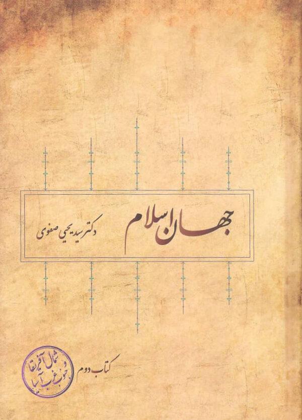 کتاب-جهان-اسلام-جلد-دوم