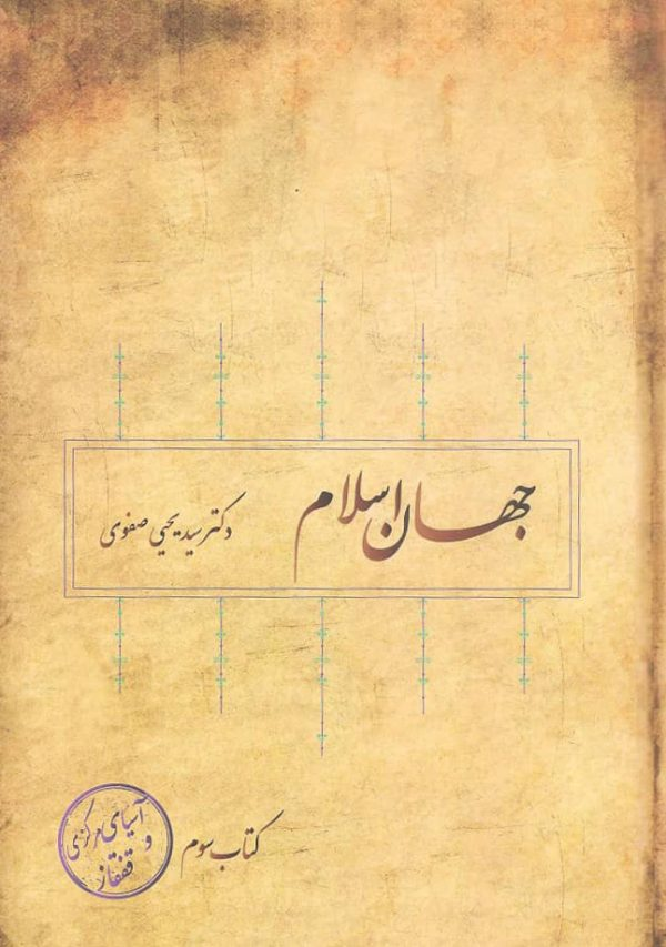 کتاب-جهان-اسلام-جلد-سوم