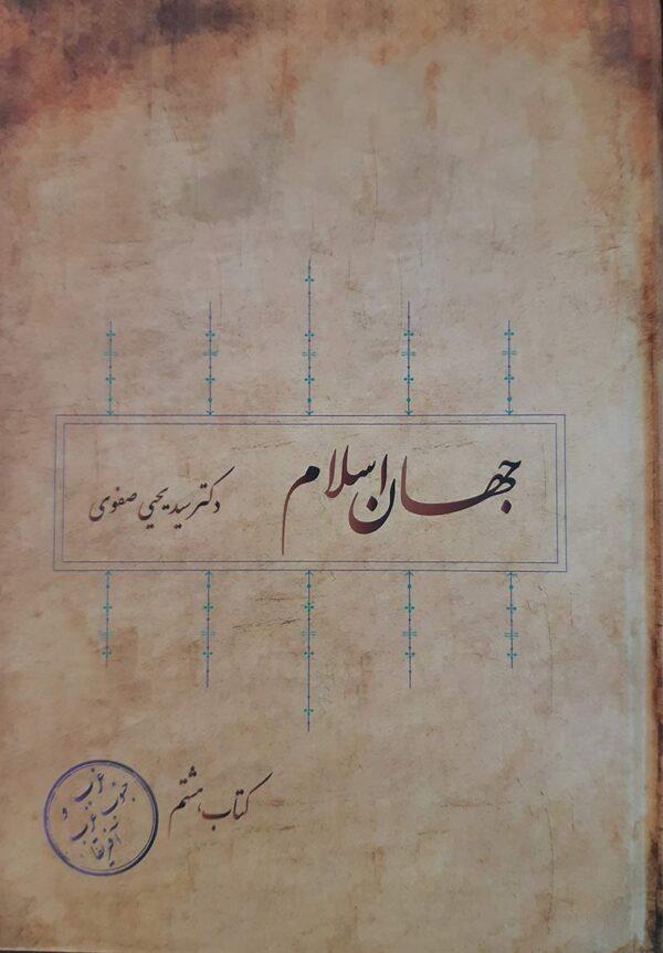 کتاب-جهان-اسلام-جلد-هشتم-غرب-و-جنوب-غرب-آفریقا