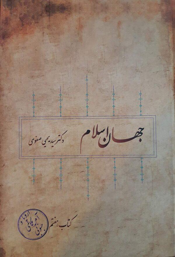 کتاب-جهان-اسلام-جلد-هفتم-اروپا-و-آمریکای-جنوبی