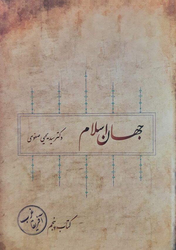 کتاب-جهان-اسلام-جلد-پنجم