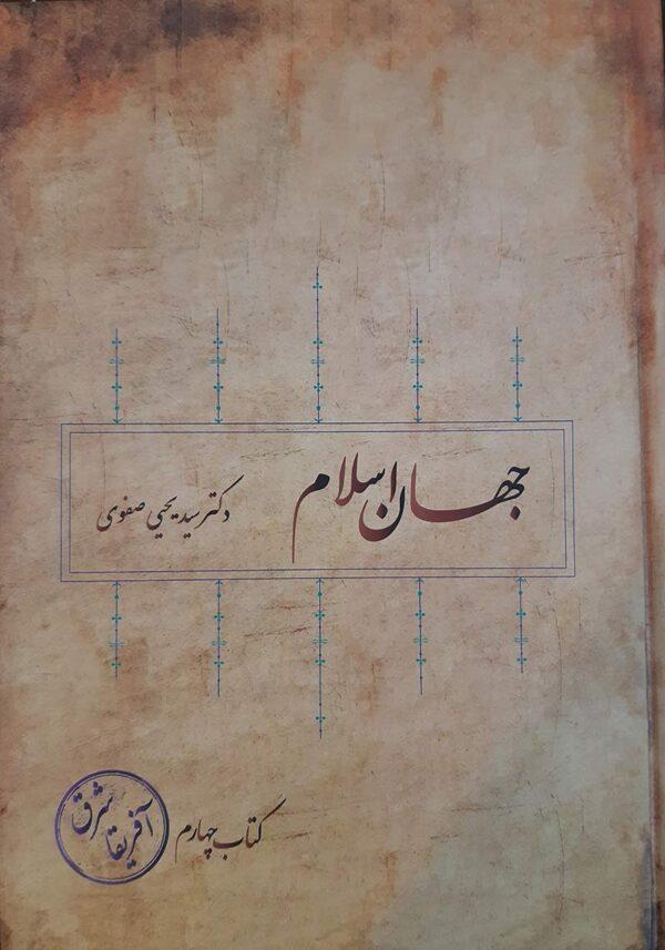 کتاب-جهان-اسلام-جلد-چهارم-شرق-آفریقا