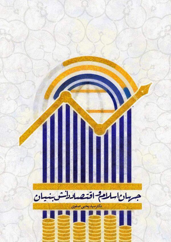 کتاب-جهان-اسلام-و-اقتصاد-دانش-بنیان۱