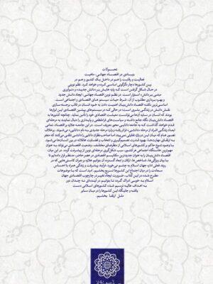 جهان اسلام و اقتصاد دانش بنیان