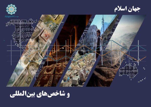 کتاب-جهان-اسلام-و-شاخصهای-بین-المللی