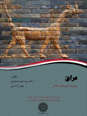 عراق (مجموعه کشورهای اسلامی)