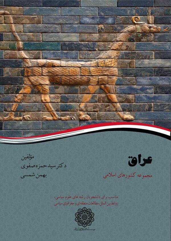 کتاب-عراق-(مجموعه-کشور¬های-اسلامی)-۱