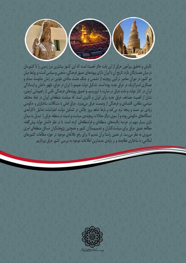 کتاب-عراق-(مجموعه-کشور¬های-اسلامی)-۲