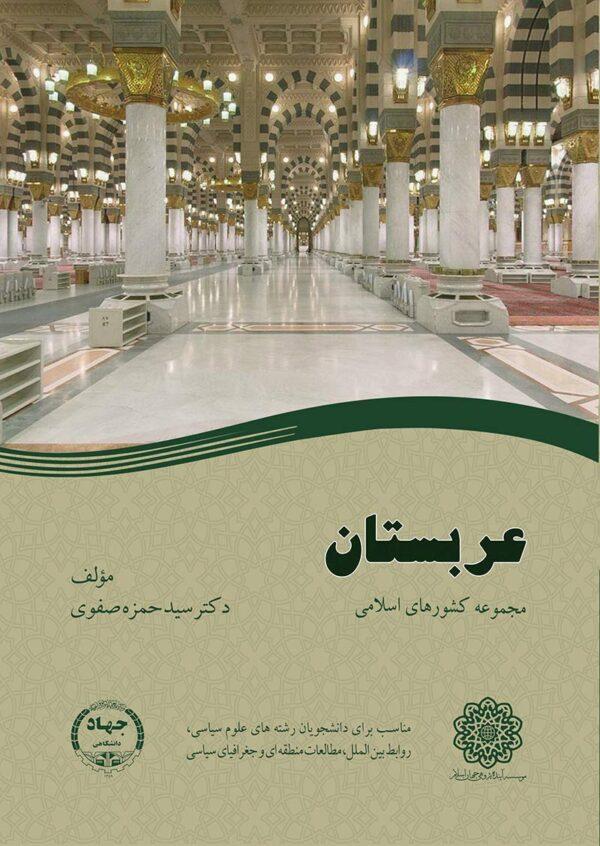 کتاب-عربستان-(مجموعه-کشورهای-اسلامی)-۱