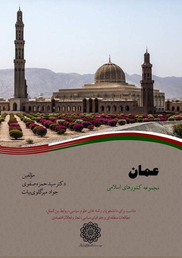 کتاب-عمان-(مجموعه-کشورهای-اسلامی)۱