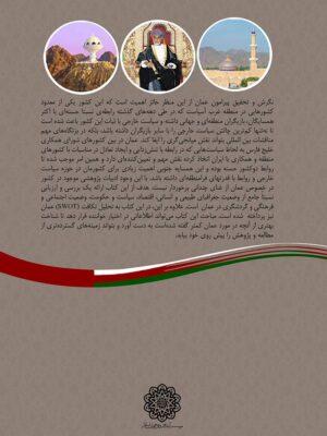 عمان (مجموعه کشورهای اسلامی)