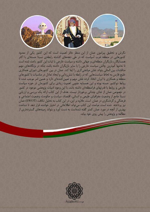 کتاب-عمان-(مجموعه-کشورهای-اسلامی)۲