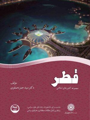 قطر (مجموعه کشورهای اسلامی)