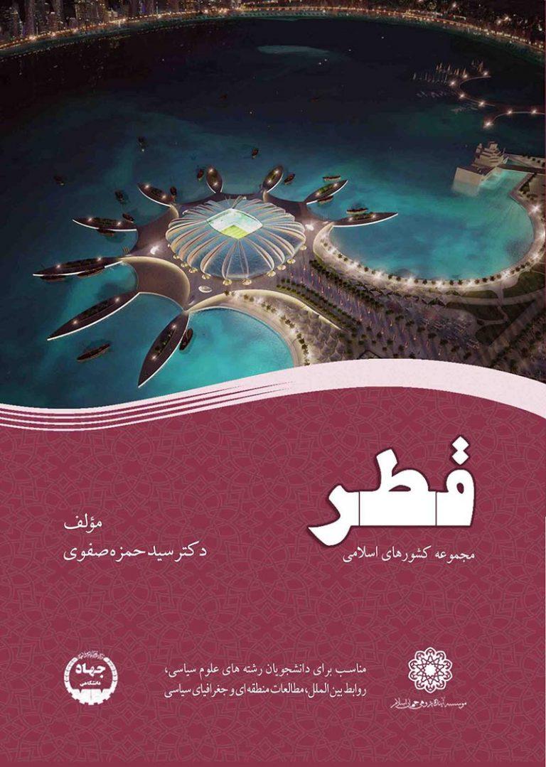 کتاب-قطر(-مجموعه-کشورهای-اسلامی)