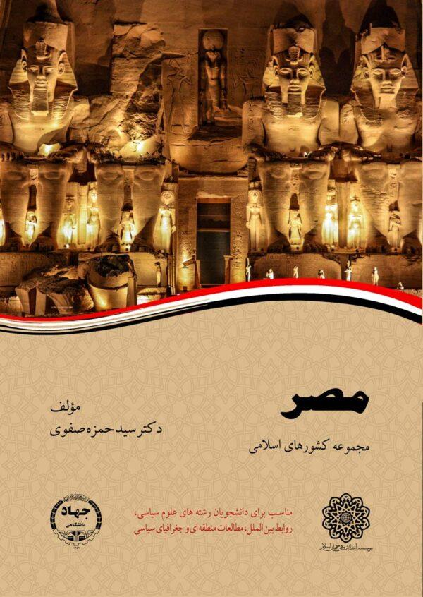 کتاب-مصر-(مجموعه-کشورهای-اسلامی)1