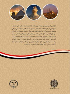 مصر (مجموعه کشورهای اسلامی)