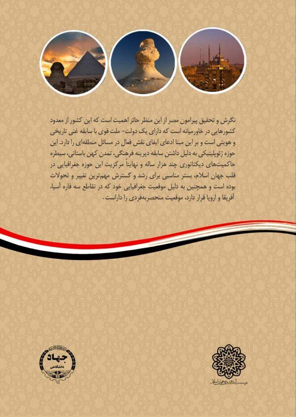 کتاب-مصر-(مجموعه-کشورهای-اسلامی)2