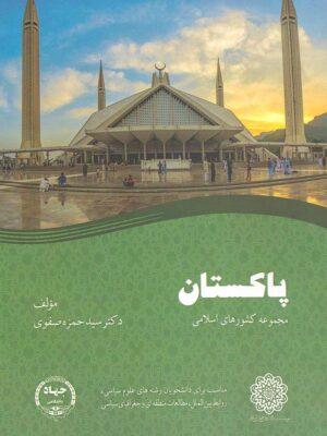 پاکستان (مجموعه کشورهای اسلامی)