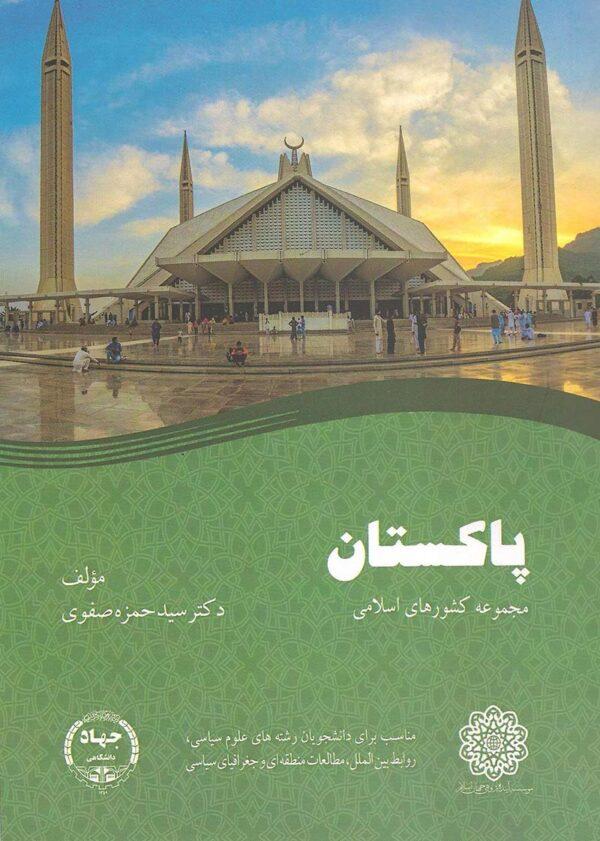 کتاب-پاکستان-(مجموعه-کشورهای-اسلامی)