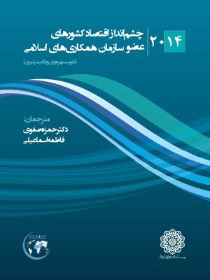 چشم انداز اقتصاد کشورهای عضو سازمان همکاری های اسلامی ۲۰۱۴