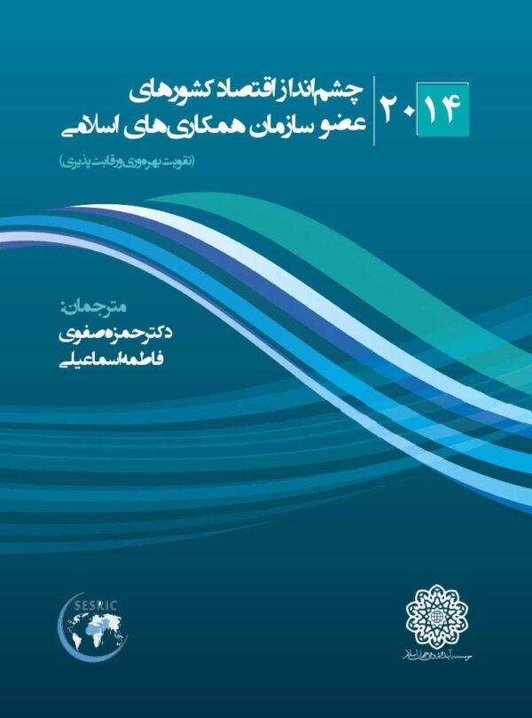 کتاب-چشم-انداز-اقتصاد-کشورهای-عضو-سازمان-همکاری-های-اسلامی-2014