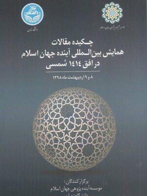 چکیده مقالات همایش بین المللی آینده جهان اسلام در افق ۱۴۱۴ شمسی