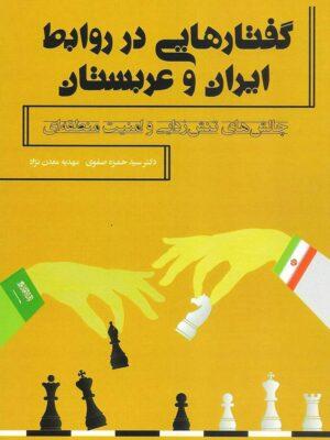 گفتارهایی در روابط ایران و عربستان