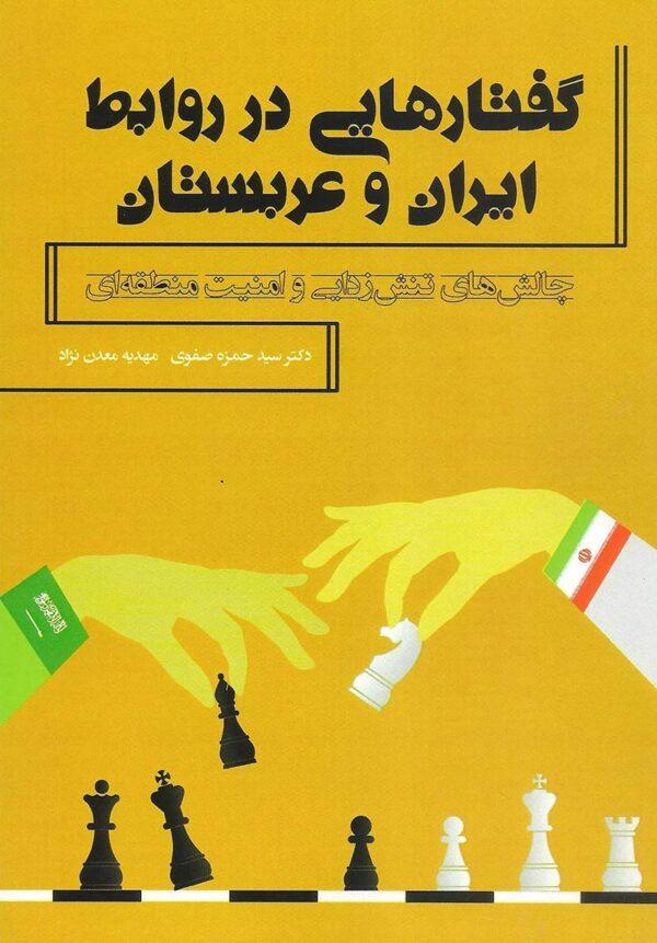 کتاب-گفتارهایی-در-روابط-ایران-و-عربستان