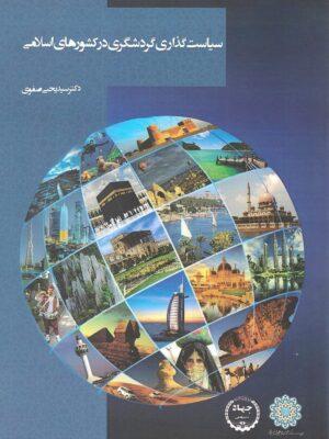سیاست گذاری گردشگری در کشورهای اسلامی
