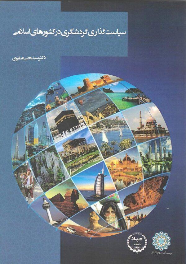 کتاب-سیاست-گذاری-گردشگری-در-کشورهای-اسلامی