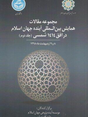 مجموعه مقالات همایش بین المللی آینده جهان اسلام در افق ۱۴۱۴شمسی، جلد دوم