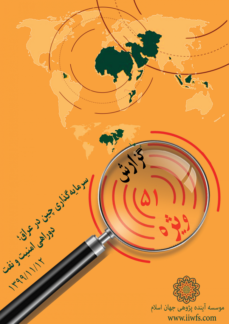 سرمایهگذاری چین در عراق؛ دوراهی امنیت و نفت