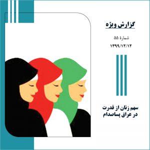سهم زنان از قدرت در عراق پساصدام