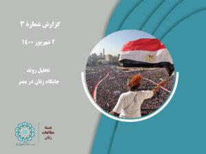 جایگاه زنان در مصر