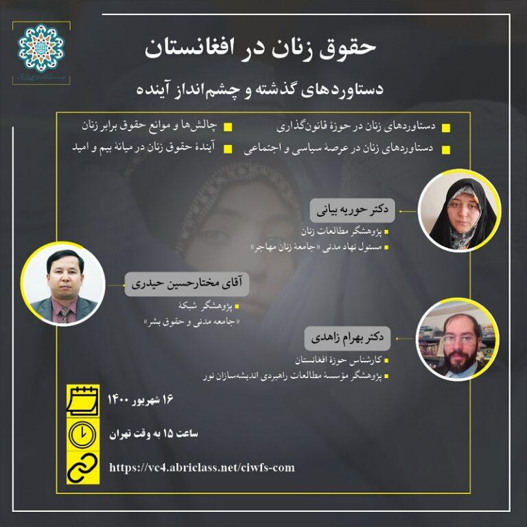 حقوق زنان افغانستان