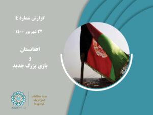 افغانستان و بازی بزرگ جدید