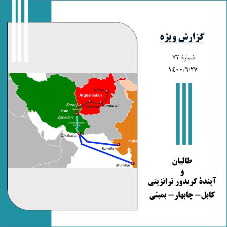 طالبان و آیندۀ کریدور ترانزیتی کابل- چابهار- بمبئی