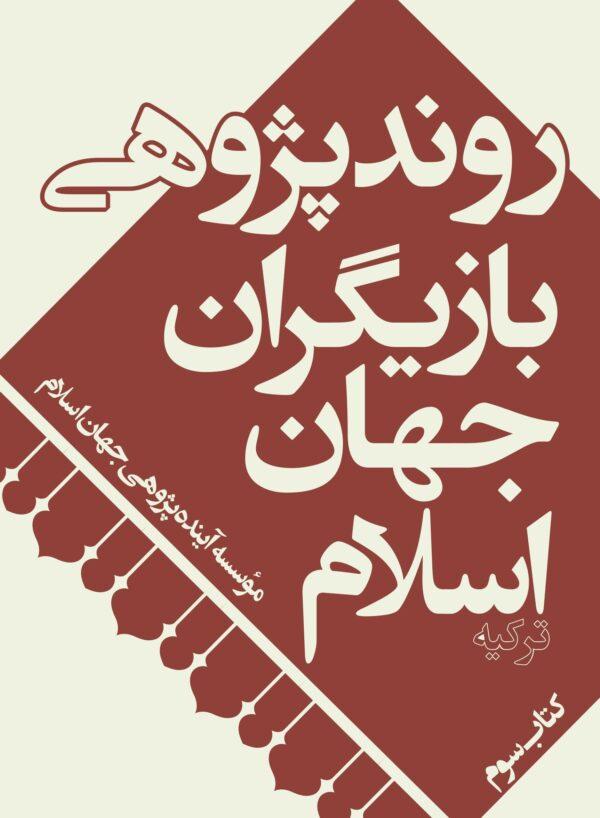 روندپژوهی بازیگران جهان اسلام/ ترکیه