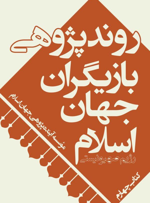 روندپژوهی بازیگران جهان اسلام/ رژیم صهیونیستی